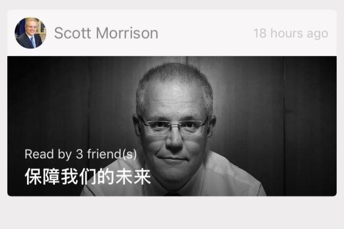 Scott Morrison's WeChat subscription account