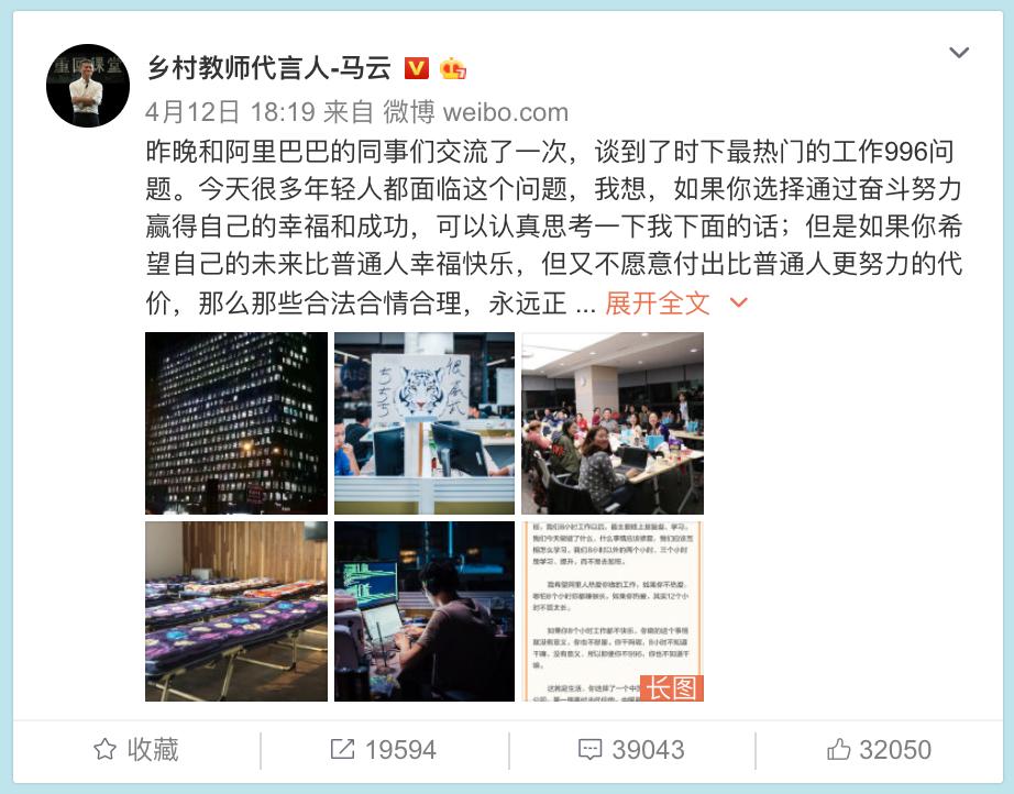 WeiBo Blog of Jack Ma