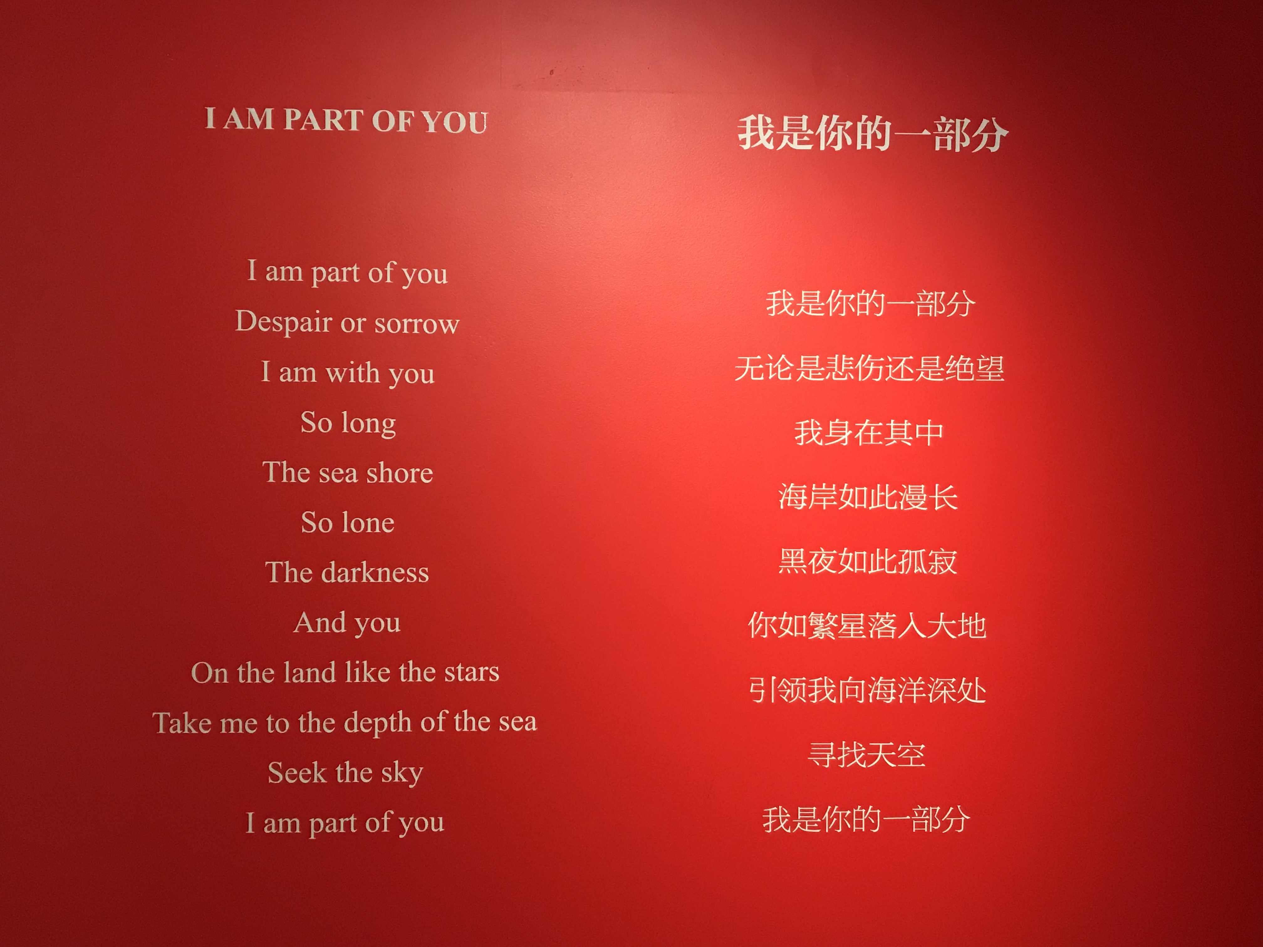 "the poetry ""I AM PART OF YOU"""